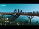 Golden bridge on Ba Na Hills, Da Nang, Vietnam. Это не передать словами Золотой мост. Вьетнам