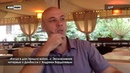 Когда в дом пришла война Эксклюзивное интервью о Донбассе с Андреем Бардачевым