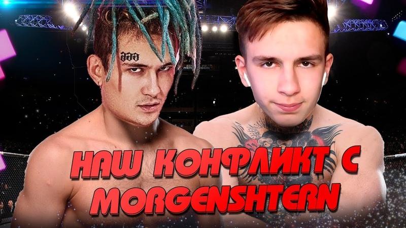MORGENSHTERN vs Yung Lev. О нашем конфликте с начала и до конца.