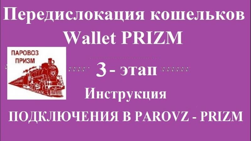 Как привязать кошелёк PRIZM в паровоз
