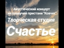 анонс Счастье босиком Новости на радио За облаками