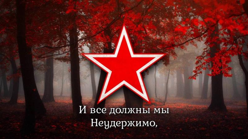 Soviet Patriotic Song - Красная Армия всех сильней