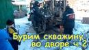 Мы пробурили во дворе скважину! Ч 2 02 19г Семья Бровченко