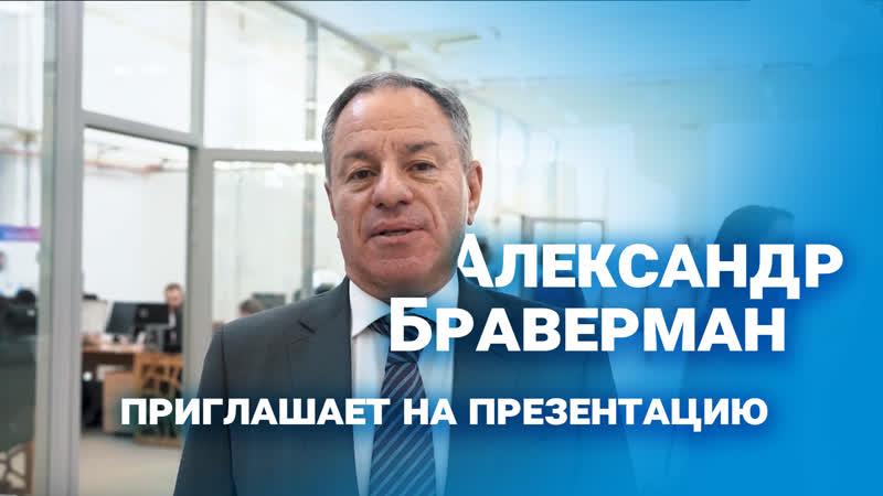 Александр Браверман приглашает на презентацию Promobot