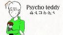 Psycho teddy MEME 【Baldi's basics】