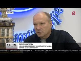 Новые санкции для российской сборной