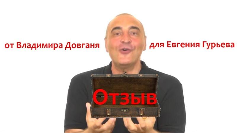 Евгений Гурьев отзывы от Владимира Довганя