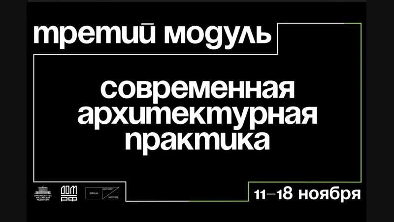 Третий офлайн-модуль программы АРХИТЕКТОРЫРФ