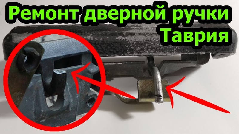 Ремонт дверной ручки Таврия, Славута. Восстановление обломанного крючка ручки.