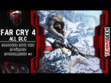 Far Cry 4 Прохождение #6 Половина пути уже пройдена