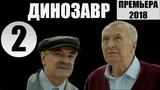 ДИНОЗАВР - 2 серия Смотреть Онлайн / Криминальная Комедия на НТВ (Сериал 2018, Русские Детективы)