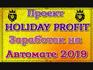 Новый матричный проект Holiday Profit! Разбираем маркетинг проекта и активно включаемся в работу
