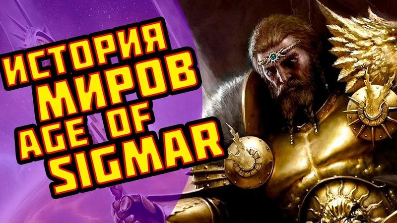История Warhammer Age of Sigmar - Миры смертных на Русском