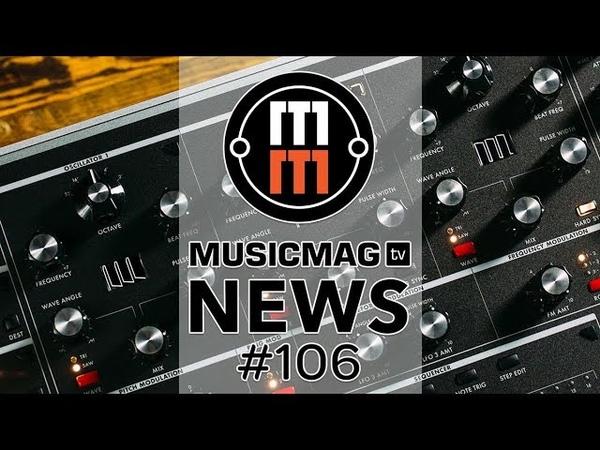MUSICMAG TV NEWS 106 Полифоник от Moog, обзоры Op-Z и Overbridge 2, наушники Adam и др.