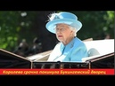 Королева срочно покинула Букингемский дворец №1405