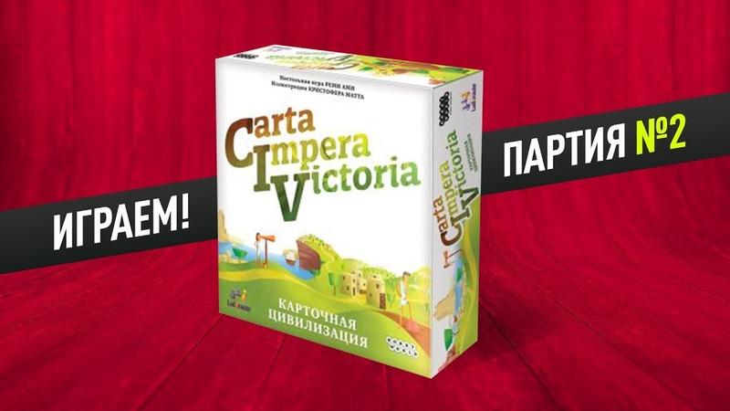 Настольная игра CIV: CARTA IMPERA VICTORIA: КАРТОЧНАЯ ЦИВИЛИЗАЦИЯ | Партия №2