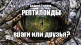 Рептилоиды - враги или друзья Андрей Тюняев