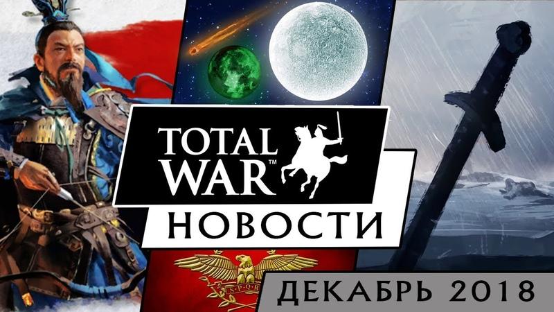 ДЕКАБРЬ - Новости Total War (Warhammer 2, THREE KINGDOMS, Thrones of Britannia, Rome 2, Arena)