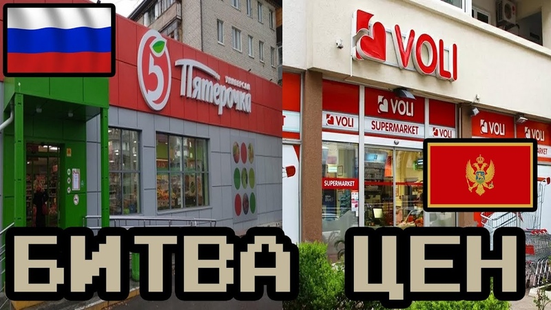 Битва Пятёрочек Россия VS Черногория ЕС Сравнение цен на еду