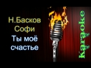 Николай Басков и Софи - Ты моё счастье караоке