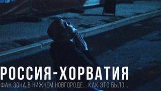Россия-Хорватия. Фан зона в Нижнем Новгороде... Самый радостный момент
