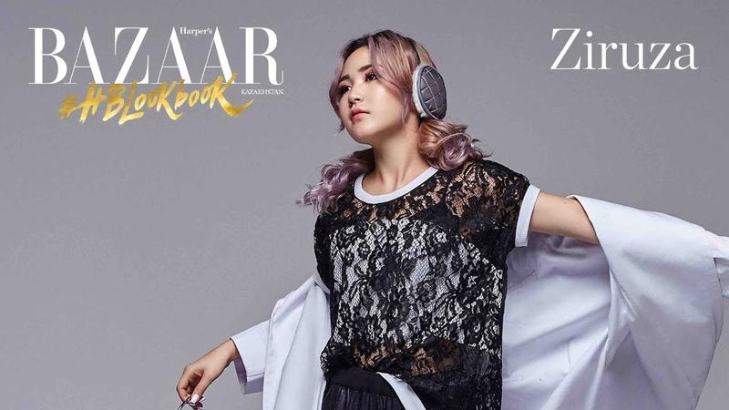 Ziruza Harper's BAZAAR Kazakhstan Лукбук Мода и музыка