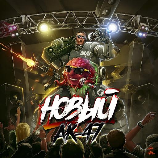 Ak-47 альбом Новый