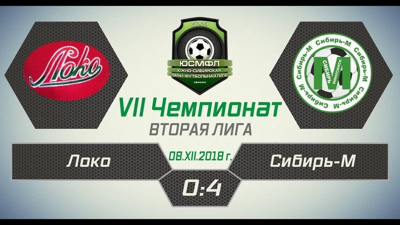 VII Чемпионат ЮСМФЛ. Вторая лига. Локо - Сибирь-М 0:4, 08.12.2018 г. Обзор