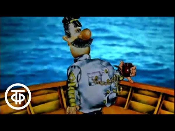 Песенка капитана Врунгеля Как вы яхту назовете... (1979)