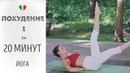 Похудение I за 20 минут – Йога для начинающих.
