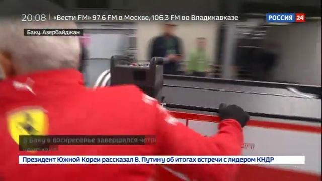 Новости на Россия 24 • Гран-при Азербайджана: Сироткин выбыл