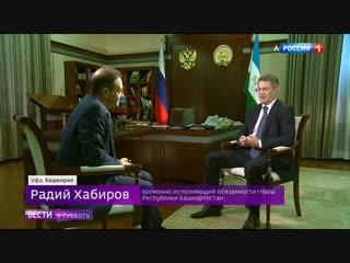 Вести в субботу Радий Хабиров Башкортостан. 20.10.2018.