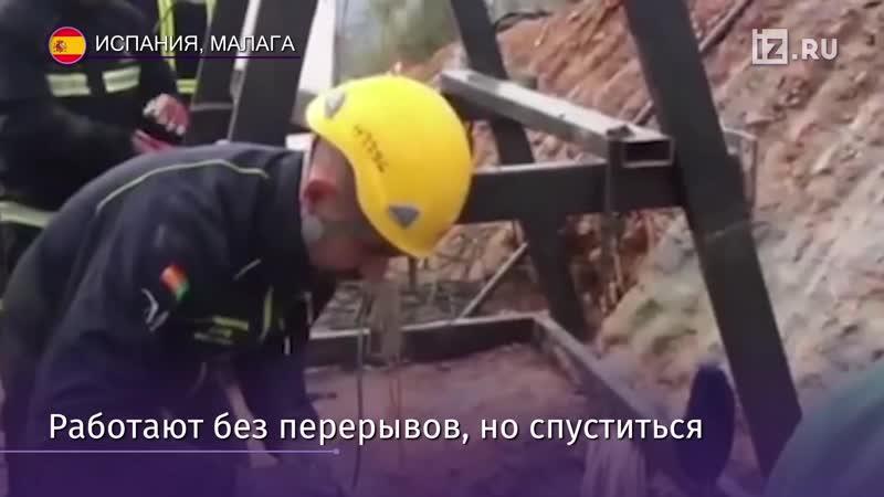 Ребенка пытаются достать из 100-метровой ямы