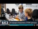Без комментариев 06 09 18 В городе открылись STEM центры
