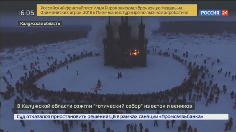 Новости на Россия 24 В Калужской области на Масленицу сожгли собор