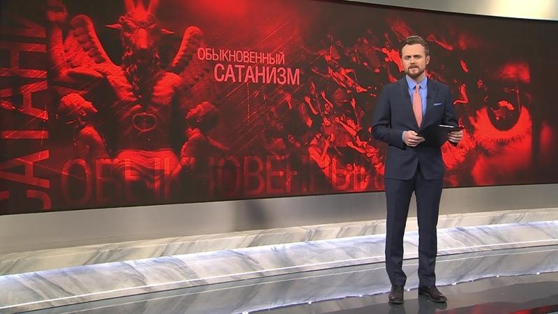 Обыкновенный сатанизм клиники США продают части тел абортированных детей сатанистам