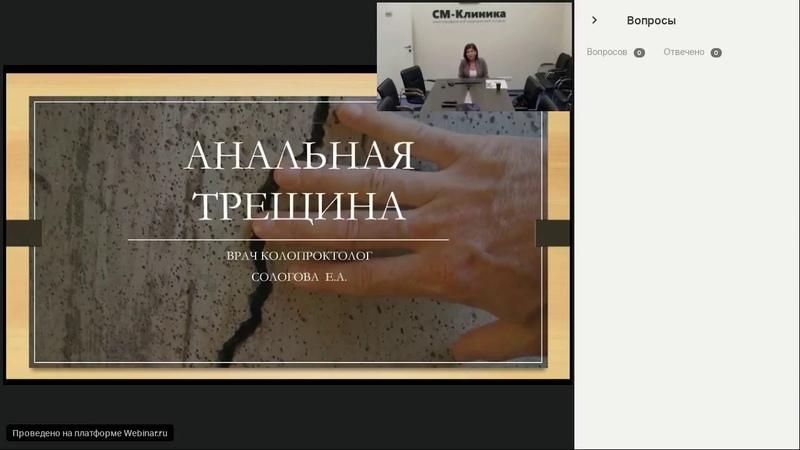 Запись вебинара Анальные трещины Сологова Е А 29 05 2018