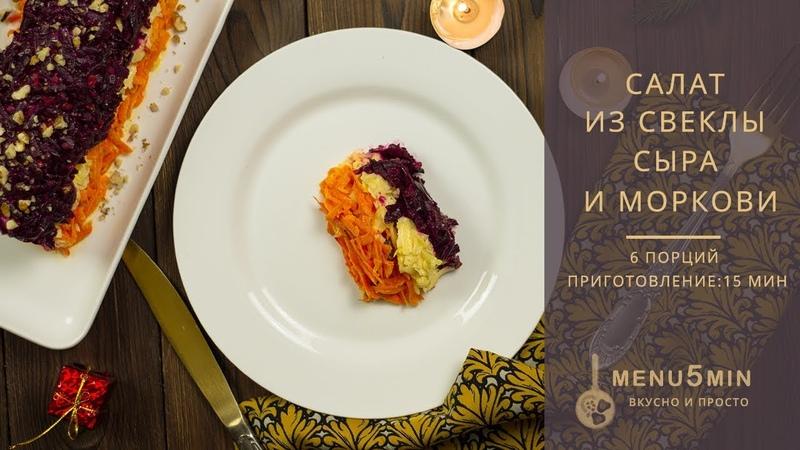 Салат из свеклы с сыром и морковью.