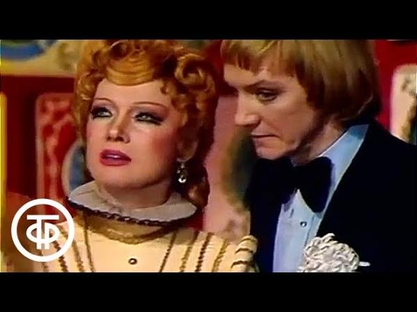 Бенефис народной артистки СССР Людмилы Гурченко (1978 г.)