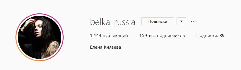 Елена Князева из шоу Инстаграмщицы belka_russia инстаграм фото видео