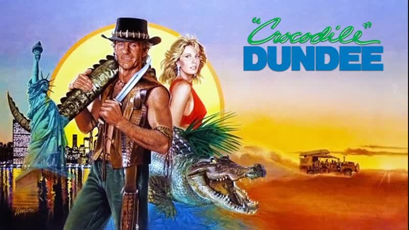 Данди по прозвищу Крокодил Крокодил Данди. 1-2-3