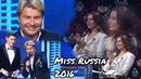 Николай Басков о Оксане Федоровой Мисс Россия 2016