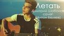 Антон Беляев - Лететь (Acoustic cover Дима Шобонов)