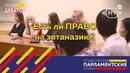 Жаркая дискуссия на темуНужно ли право на эвтаназию СПК