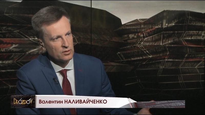 Валентин Наливайченко, лідер партії «Справедливість», у програмі DROZDOV