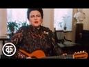 Мечтой любви, мечтой прекрасной Русские романсы поет Людмила Зыкина (1985)