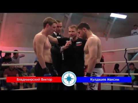 Бой - 4 Кулдашев Максим VS Владимирский Виктор | Турнир L-1 Russia 23.06.18
