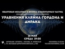 Ольга Разуваева Курс по Физике Элементарных Частиц Лекция 5