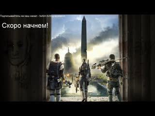 [PS4] Tom Clancy's The Division 2 (день 4)
