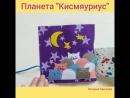 Видео обзор странички Планета Кисмяуриус. Автор Наталия Саюпова.